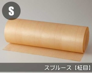 天然木のツキ板シート【スプルース柾目】(Lサイズ)0.3ミリ厚Normalタイプ(和紙貼り/糊なし)