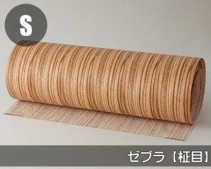 天然木のツキ板シート【ゼブラ柾目】(Lサイズ)0.3ミリ厚Normalタイプ(和紙貼り/糊なし)