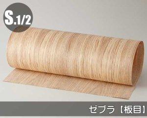 天然木のツキ板シート【ゼブラ板目】(Mサイズ)0.3ミリ厚Normalタイプ(和紙貼り/糊なし)