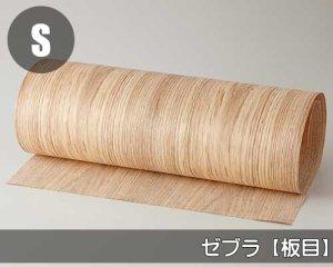 【ゼブラ板目】900*1800(和紙貼り/糊なし)天然木のツキ板シート「ノーマルタイプ」