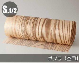 天然木のツキ板シート【ゼブラ杢目】(Mサイズ)0.3ミリ厚Normalタイプ(和紙貼り/糊なし)