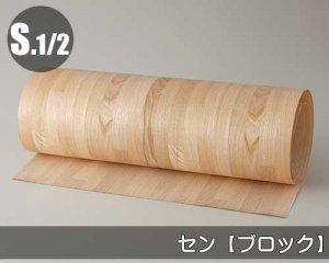 天然木のツキ板シート【センブロック】(Mサイズ)0.3ミリ厚Normalタイプ(和紙貼り/糊なし)