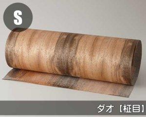 天然木のツキ板シート【ダオ柾目】(Lサイズ)Normalタイプ(和紙貼り/糊なし)