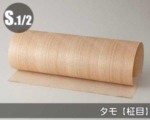天然木のツキ板シート【タモ柾目】(Mサイズ)0.3ミリ厚Normalタイプ(和紙貼り/糊なし)