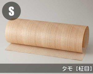 天然木のツキ板シート【タモ柾目】(Lサイズ)0.3ミリ厚Normalタイプ(和紙貼り/糊なし)