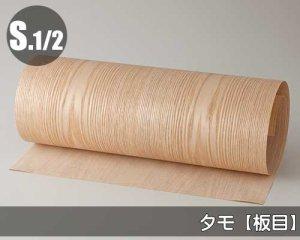 天然木のツキ板シート【タモ板目】(Mサイズ)0.3ミリ厚Normalタイプ(和紙貼り/糊なし)