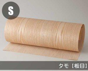 天然木のツキ板シート【タモ板目】(Lサイズ)0.3ミリ厚Normalタイプ(和紙貼り/糊なし)