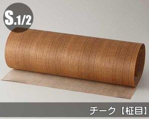 【チーク柾目】450*1800(和紙貼り/糊なし)天然木のツキ板シート「ノーマルタイプ」