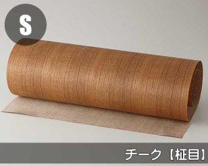 天然木のツキ板シート【チーク柾目】(Lサイズ)0.3ミリ厚Normalタイプ(和紙貼り/糊なし)