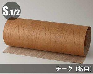 天然木のツキ板シート【チーク板目】(Mサイズ)0.3ミリ厚Normalタイプ(和紙貼り/糊なし)