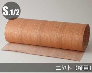 天然木のツキ板シート【ニヤト柾目】(Mサイズ)0.3ミリ厚Normalタイプ(和紙貼り/糊なし)
