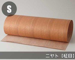 天然木のツキ板シート【ニヤト柾目】(Lサイズ)0.3ミリ厚Normalタイプ(和紙貼り/糊なし)