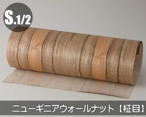 天然木のツキ板シート【ニューギニアウォールナット柾目】(Mサイズ)Normalタイプ(和紙貼り/糊なし)