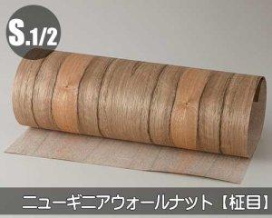 【ニューギニアウォールナット柾目】450*1800(和紙貼り/糊なし)天然木のツキ板シート「ノーマルタイプ」