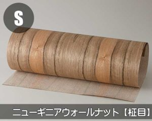 天然木のツキ板シート【ニューギニアウォールナット柾目】(Lサイズ)Normalタイプ(和紙貼り/糊なし)