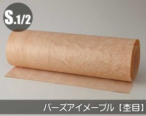 天然木のツキ板シート【バーズアイメープル杢目】(Mサイズ)0.3ミリ厚Normalタイプ(和紙貼り/糊なし)