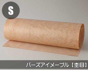 天然木のツキ板シート【バーズアイメープル杢目】(Lサイズ)0.3ミリ厚Normalタイプ(和紙貼り/糊なし)