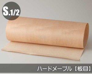 天然木のツキ板シート【ハードメープル板目】(Mサイズ)0.3ミリ厚Normalタイプ(和紙貼り/糊なし)