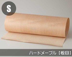 天然木のツキ板シート【ハードメープル板目】(Lサイズ)0.3ミリ厚Normalタイプ(和紙貼り/糊なし)