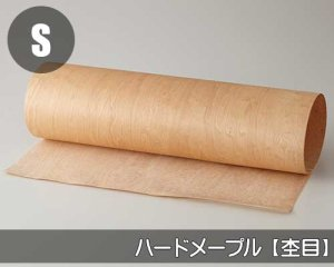 天然木のツキ板シート【ハードメープル杢目】(Lサイズ)0.3ミリ厚Normalタイプ(和紙貼り/糊なし)