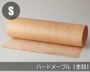 【ハードメープル杢目】900*1800(和紙貼り/糊なし)天然木のツキ板シート「ノーマルタイプ」