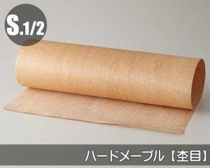 天然木のツキ板シート【ハードメープル杢目】(Mサイズ)0.3ミリ厚Normalタイプ(和紙貼り/糊なし)