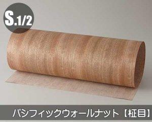 【パシフィックウォールナット柾目】450*1800(和紙貼り/糊なし)天然木のツキ板シート「ノーマルタイプ」