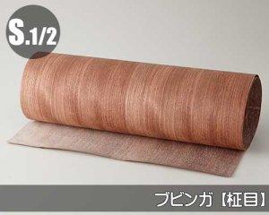 天然木のツキ板シート【ブビンガ柾目】(Mサイズ)0.3ミリ厚Normalタイプ(和紙貼り/糊なし)