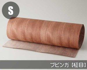 天然木のツキ板シート【ブビンガ柾目】(Lサイズ)0.3ミリ厚Normalタイプ(和紙貼り/糊なし)