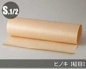 天然木のツキ板シート【ヒノキ柾目】(Mサイズ)0.3ミリ厚Normalタイプ(和紙貼り/糊なし)