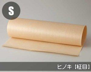 天然木のツキ板シート【ヒノキ柾目】(Lサイズ)0.3ミリ厚Normalタイプ(和紙貼り/糊なし)