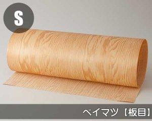 天然木のツキ板シート【ベイマツ板目】(Lサイズ)0.3ミリ厚Normalタイプ(和紙貼り/糊なし)