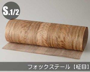 【フォックステール柾目】450*1800(和紙貼り/糊なし)天然木のツキ板シート「ノーマルタイプ」