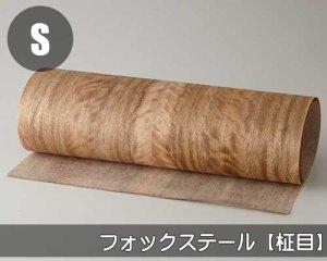 【フォックステール柾目】900*1800(和紙貼り/糊なし)天然木のツキ板シート「ノーマルタイプ」