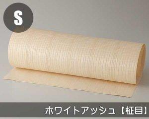 天然木のツキ板シート【ホワイトアッシュ柾目】(Lサイズ)0.3ミリ厚Normalタイプ(和紙貼り/糊なし)