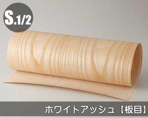 天然木のツキ板シート【ホワイトアッシュ板目】(Mサイズ)0.3ミリ厚Normalタイプ(和紙貼り/糊なし)