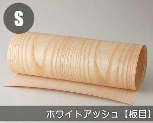 天然木のツキ板シート【ホワイトアッシュ板目】(Lサイズ)0.3ミリ厚Normalタイプ(和紙貼り/糊なし)