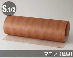 天然木のツキ板シート【マコレ柾目】(Mサイズ)0.3ミリ厚Normalタイプ(和紙貼り/糊なし)