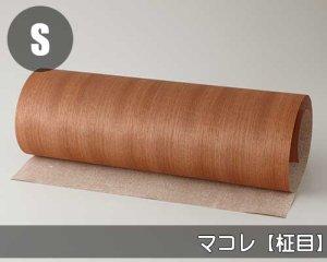 天然木のツキ板シート【マコレ柾目】(Lサイズ)0.3ミリ厚Normalタイプ(和紙貼り/糊なし)