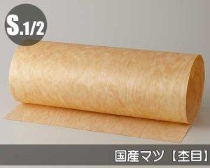 【国産マツ杢目】450*1800(和紙貼り/糊なし)天然木のツキ板シート「ノーマルタイプ」