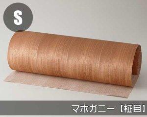 天然木のツキ板シート【マホガニー柾目】(Lサイズ)0.3ミリ厚Normalタイプ(和紙貼り/糊なし)