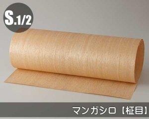 天然木のツキ板シート【マンガシロ柾目】(Mサイズ)0.3ミリ厚Normalタイプ(和紙貼り/糊なし)