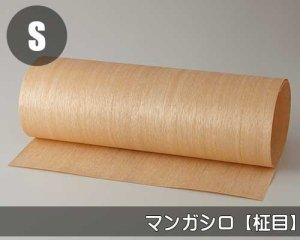 天然木のツキ板シート【マンガシロ柾目】(Lサイズ)0.3ミリ厚Normalタイプ(和紙貼り/糊なし)