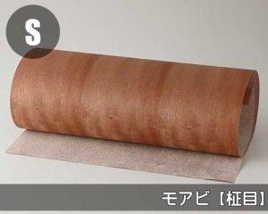 天然木のツキ板シート【モアビ柾目】(Lサイズ)0.3ミリ厚Normalタイプ(和紙貼り/糊なし)