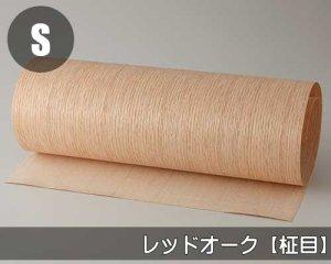 天然木のツキ板シート【レッドオーク柾目】(Lサイズ)0.3ミリ厚Normalタイプ(和紙貼り/糊なし)