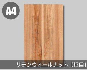 【サテンウォールナット柾目】A4サイズ(和紙貼り/糊なし)天然木のツキ板シート「ノーマルタイプ」