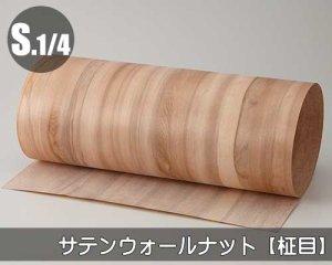 天然木のツキ板シート【サテンWナット柾目】(Sサイズ)0.3ミリ厚Normalタイプ(和紙貼り/糊なし)