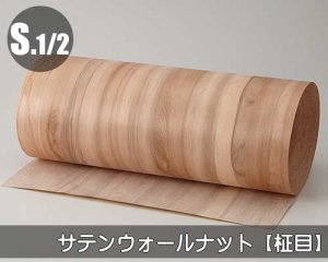 【サテンウォールナット柾目】450*1800(和紙貼り/糊なし)天然木のツキ板シート「ノーマルタイプ」
