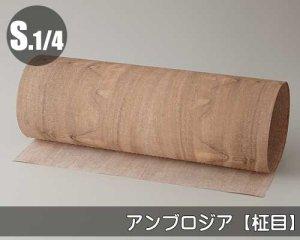 天然木のツキ板シート【Ambrosia】(Sサイズ)Normalタイプ(和紙貼り/糊なし)