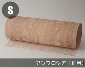 天然木のツキ板シート【Ambrosia】(Lサイズ)Normalタイプ(和紙貼り/糊なし)